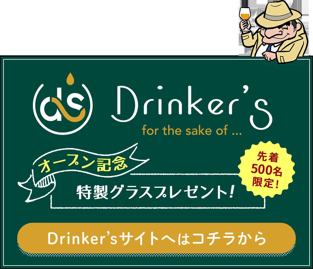 Drinker'sサイトへはコチラから